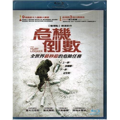 危機倒數 藍光BD The Hurt Locker 榮獲2010奧斯卡六大獎項最佳影片導演原著劇本獎 (音樂影片購)