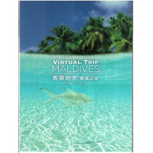 馬爾地夫 實境之旅DVD (特別版) VIRTUAL TRIP MALDIVES 體驗那名聞遐邇的私人島嶼 (音樂影片購)
