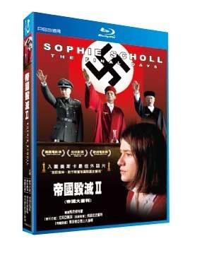帝國毀滅2 藍光BD 帝國毀滅Ⅱ Sophie Scholl The Final Days 帝國毀滅續集 德國納粹希特勒 (音樂影片購)