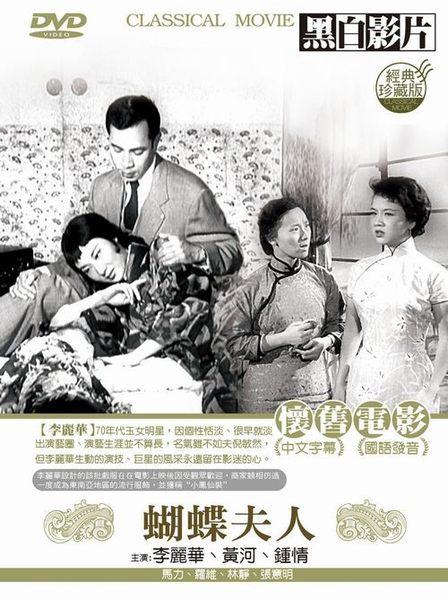 蝴蝶夫人DVD 台灣懷舊電影黑白影片 李麗華黃河鍾情馬力羅維 林靜張意明 (音樂影片購)