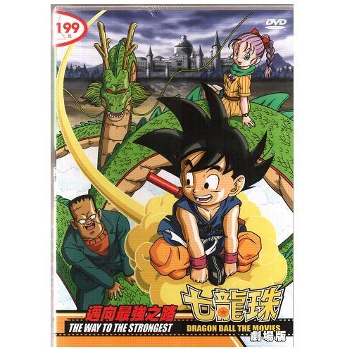 七龍珠DVD 邁向最強之路 七龍珠劇場版 電影版 鳥山明原作 孫悟空龜仙人TV版重製作品^