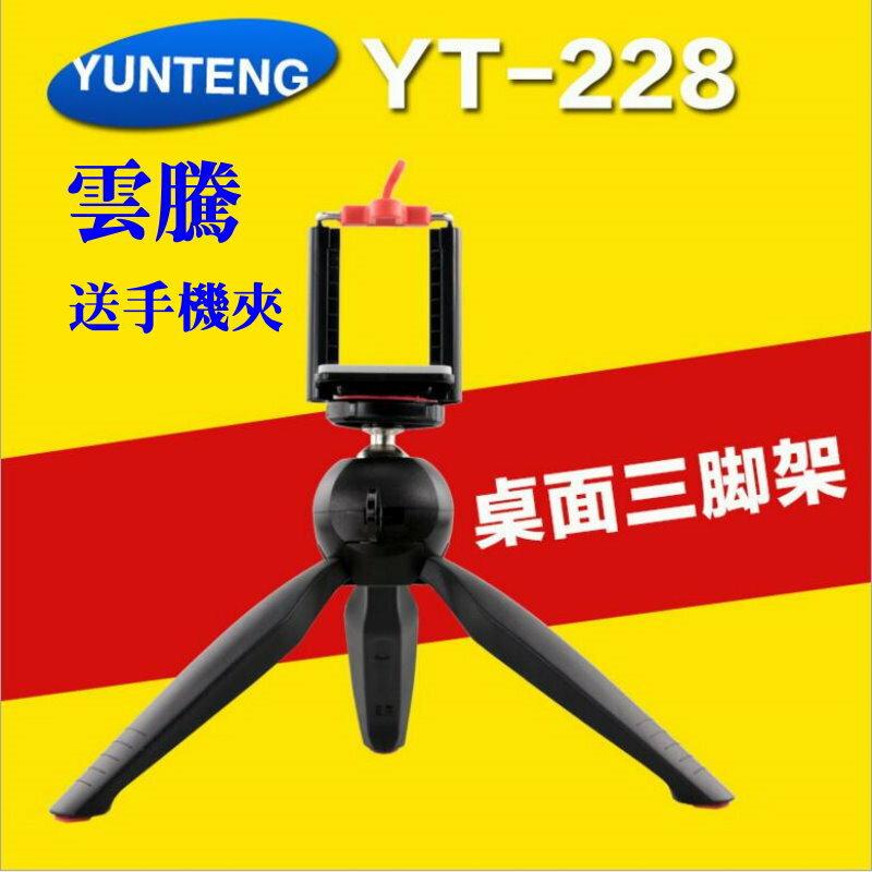 雲騰 Y228 桌面迷你活動云台三腳架 微單相機攝影支架 手機自拍神器 三角架 固定支架 云騰 自拍桿固定架 加購藍牙