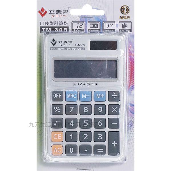 ~九元 ~TM~309 口袋型計算機 電子計算機 太陽能計算機