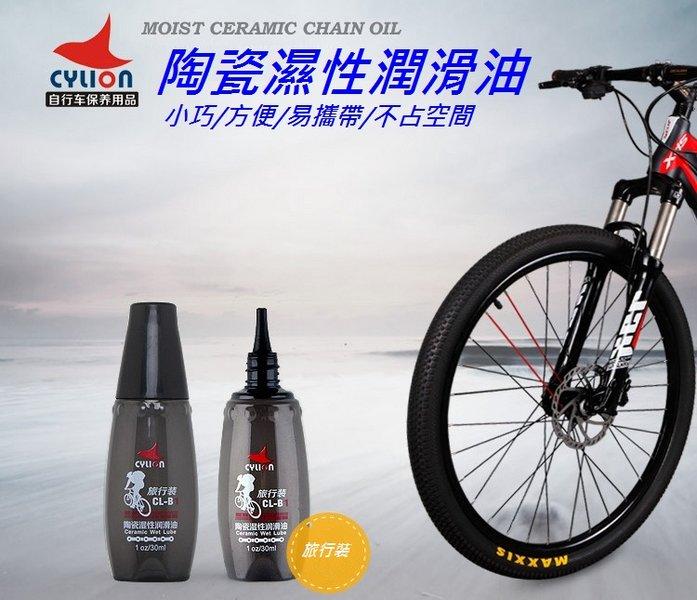 【意生】香港賽領CYLION 旅行裝 陶瓷濕性潤滑油 奈米齒輪鏈條油鍊條油飛輪潤滑劑 終點線田宮史萊威可參考