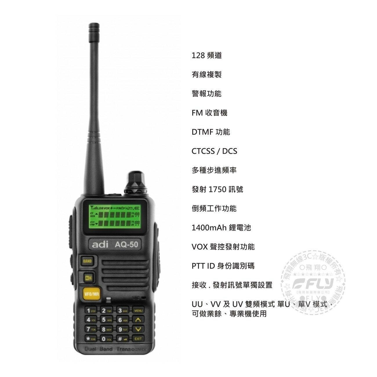 《飛翔無線3C》ADI AQ-50 無線電 雙頻手持式對講機│公司貨│大功率 雙顯示 跟車通話 登山露營 工作聯繫