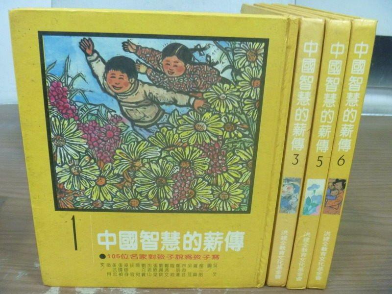 【書寶二手書T7/少年童書_HNE】中國智慧的薪傳_1~6冊間_共4本合售