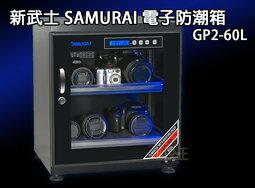<br/><br/>  【尋寶趣】新武士 60公升電子防潮箱 LCD數位顯示 5年保固 公司貨 防霉 除濕 非收藏家 除溼GP2-60L<br/><br/>