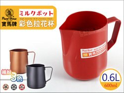 快樂屋♪《日本寶馬牌》特氟龍 拉花杯 0.6L 厚款#304不鏽鋼奶泡杯.義式.花式咖啡專用鋼杯.配件