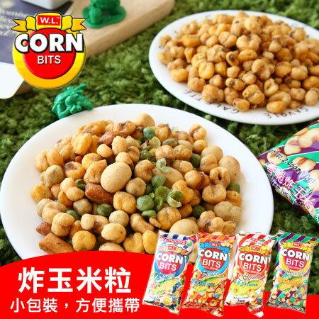 菲律賓 W.L FOODS CORN BITS 炸玉米粒 單包70g 香脆炸玉米 餅乾 零食 隨手包 菲律賓零食【N102486】
