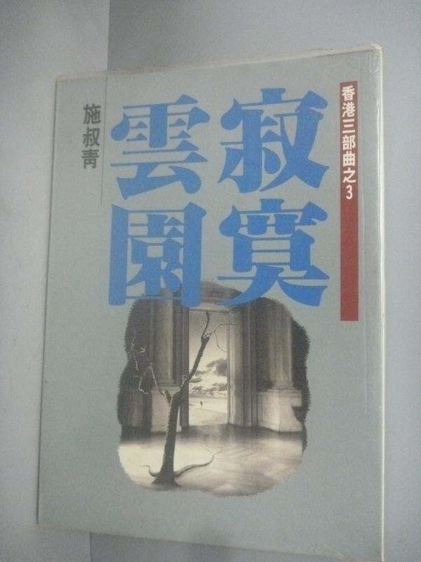 【書寶二手書T4/一般小說_JFE】寂寞雲園_施叔青