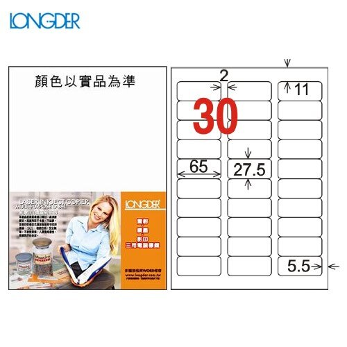 必購網【longder龍德】電腦標籤紙 30格 LD-852-W-A 白色 105張 影印 雷射 貼紙 兩盒免運