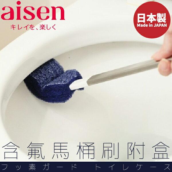 日本品牌【AISEN】含氟馬桶刷附盒 B-TF901