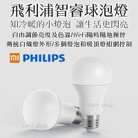 【coni shop】飛利浦智睿球泡燈 小米智能燈泡 APP遙控 米家智能燈泡 LED燈泡 可調亮度色溫 0