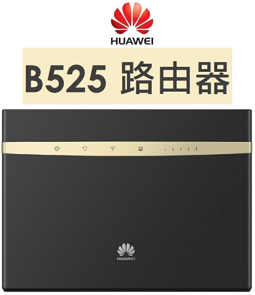 【原廠貨】華為 HUAWEI B525 4G WIFI無線路由器●分享器●64個 附天線