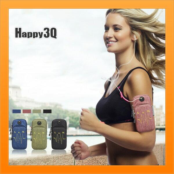 跑步手臂包鑰匙證件手機收納隨身包運動耳機線聽音樂跑步包-多色【AAA4607】