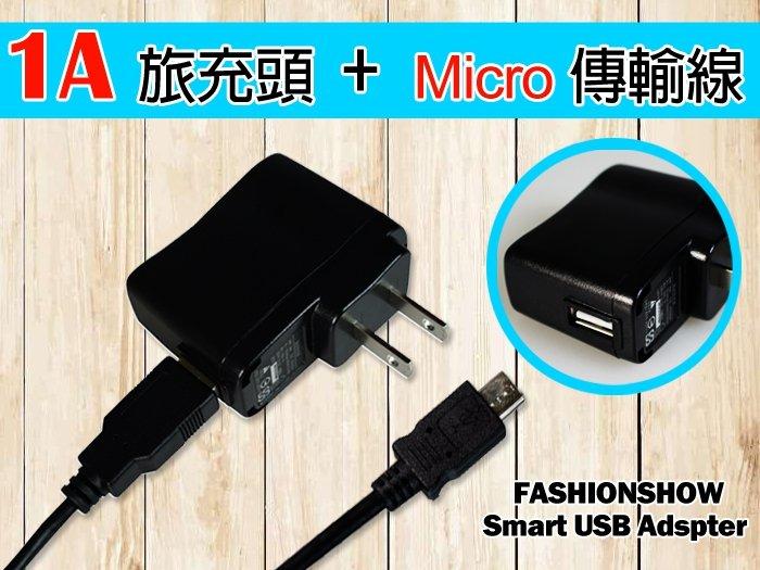 商檢合格*旅充組 1A 旅充+Micro 傳輸線 充電器 旅充/充電線/HTC M9/Butterfly 2 蝴蝶2 B810X/M8/E8/M8mini/M7/NEW ONE/MAX/X920/X9..