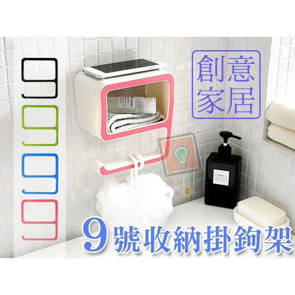 ORG~SD0801~ 數字9號 收納架 收納掛鈎架 置物架 置物盒 收納掛鉤 居家 廚房