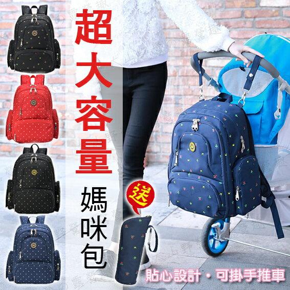 【樂媽咪】贈奶瓶袋 尿布墊 超大容量媽咪包 F002 媽媽包 母嬰包 後背包 手提包 休閒包 待產包 嬰兒外出包