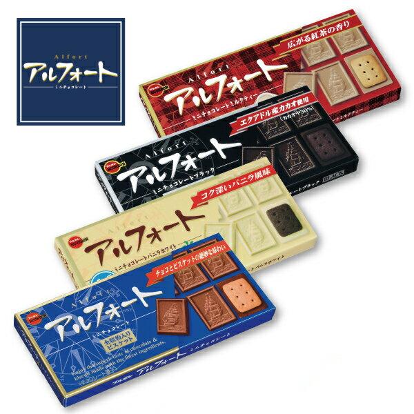【Bourbon北日本】Alfort帆船巧克力餅乾-牛奶巧克力(經典藍盒) / 黑巧克力(黑盒) / 奶茶口味(紅盒) 55g 日本進口零食 3.18-4 / 7店休 暫停出貨 0