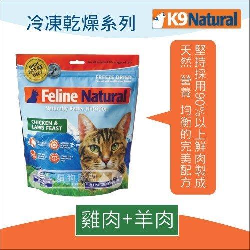 +貓狗樂園+ 紐西蘭K9 Natural【貓用。冷凍乾燥生食餐。不須冷藏。雞肉+羊肉。125g】500元