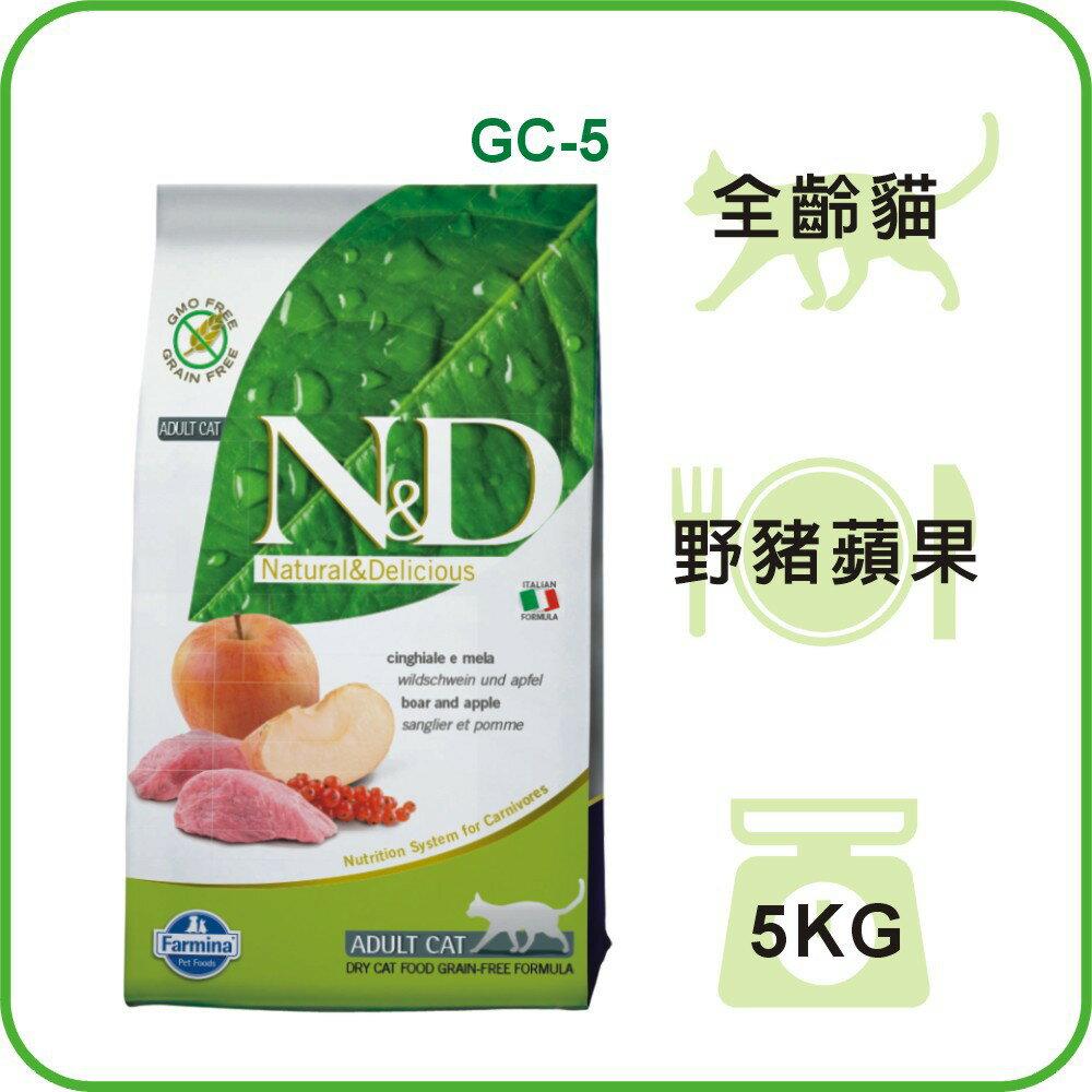 【Farmina 法米納】挑嘴成貓天然無穀糧 GC-5 野豬蘋果 5kg