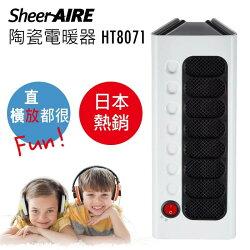 SheerAIRE席愛爾陶瓷電暖器 HT8071 橫放直立兩用不佔空間安全控制電暖爐暖風機【ZH0402】《約翰家庭百貨