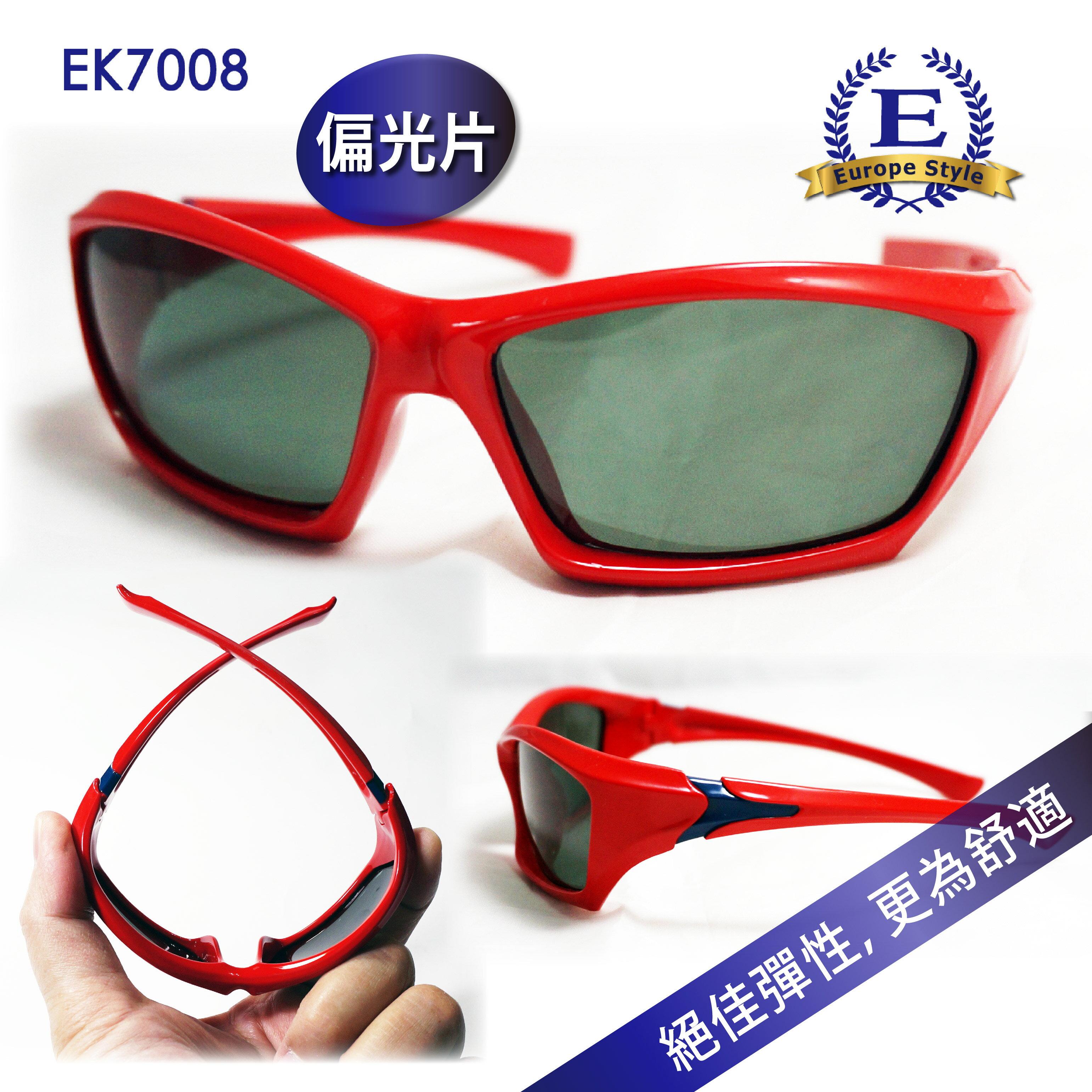 【歐風天地】兒童偏光太陽眼鏡 EK7008 偏光太陽眼鏡 防風眼鏡 單車眼鏡 運動太陽眼鏡 運動眼鏡 自行車眼鏡  野外戶外用品
