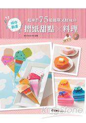 紙の !一起來作75道簡單又好玩の摺紙甜點x料理