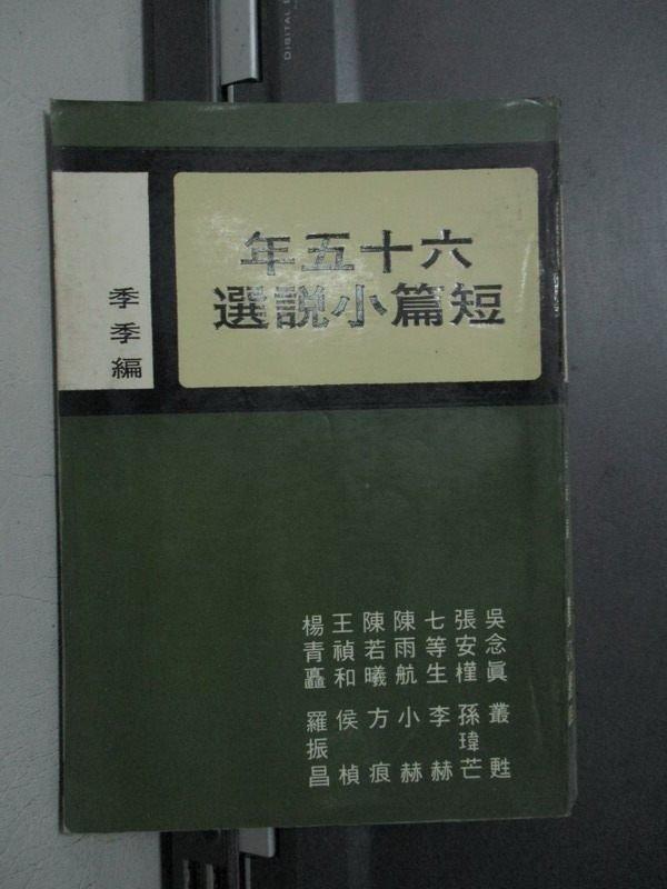 【書寶二手書T6/一般小說_OPL】六十五年短篇小說選_季季