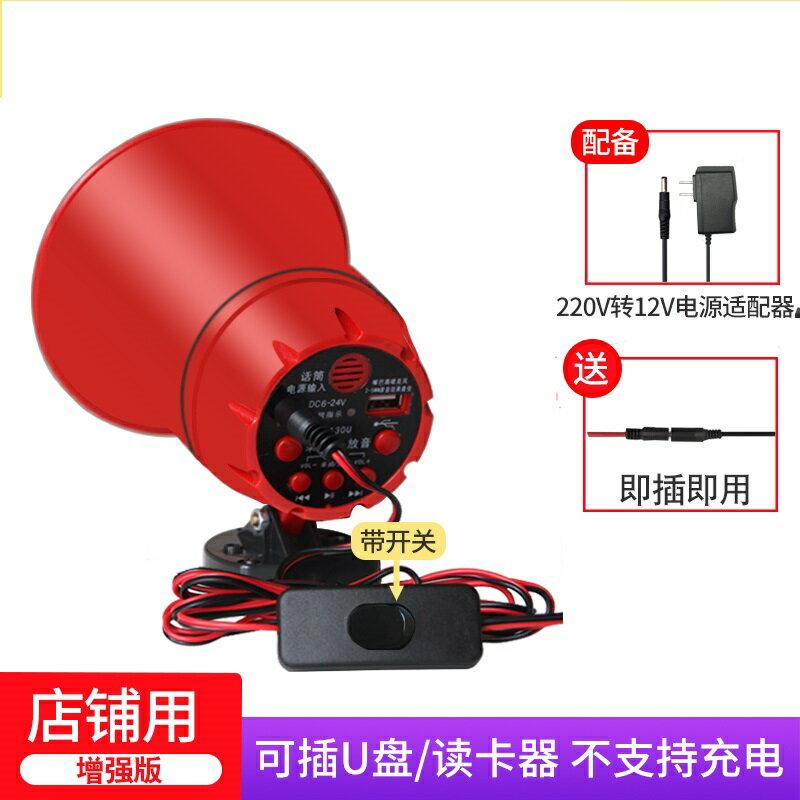錄音喊話器 12V24V車載擴音器喊話器廣告宣傳叫賣機促銷擺攤便攜插卡錄音喇叭『xxs19767』