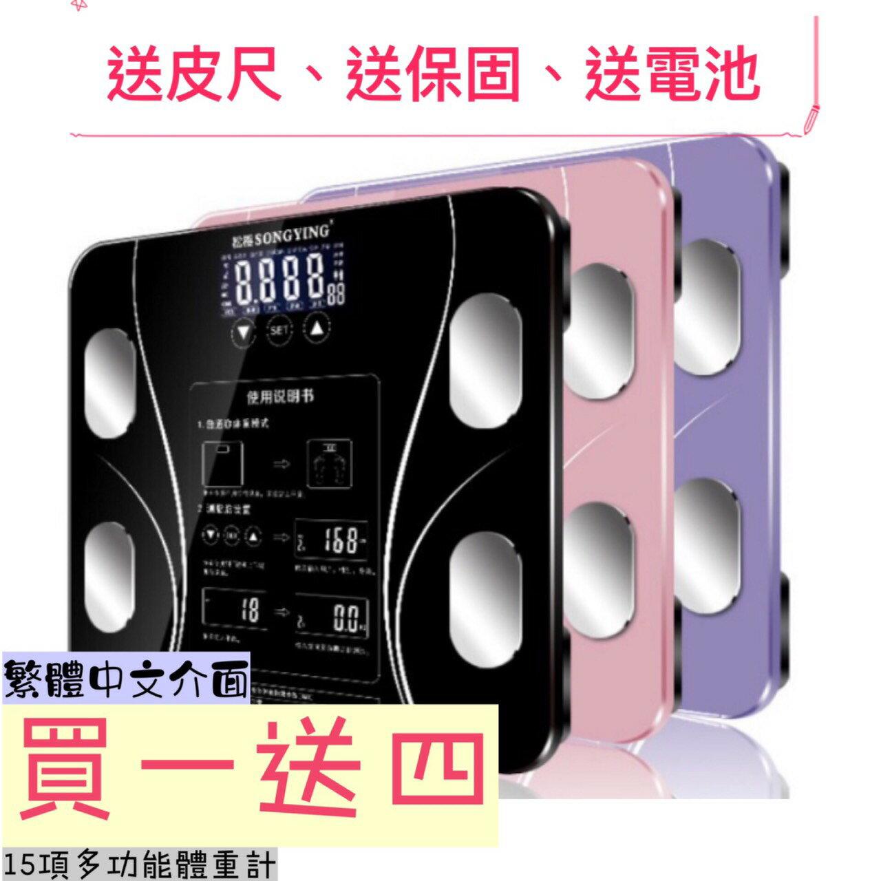 現貨 升級15合一智能體重計(5色) CP值爆表 繁體中文介面-五款可選 保固一個月 多功能體重機 家用體重機