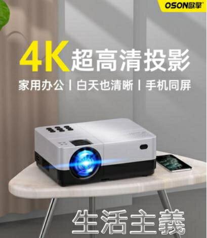 投影儀 歐擎H3投影儀家用小型便攜投影電視臥室墻投4K超高清智慧投影手機一體機 生活主義