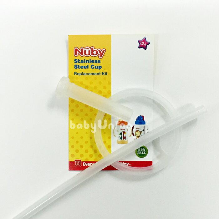 Nuby - 不銹鋼真空學習杯吸管配件 -細吸管 (2013年款280ml適用)