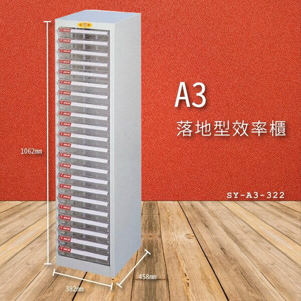 官方推薦【大富】SY-A3-322A3落地型效率櫃收納櫃置物櫃文件櫃公文櫃直立櫃收納置物櫃台灣製造