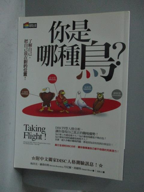 【書寶 書T2/勵志_KDT】你是哪種鳥 _梅里克.羅森伯格、丹尼爾.席維特
