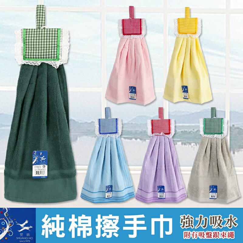 雙鶴 100%純棉 擦手巾 吸盤 台灣製 Shuang Ho
