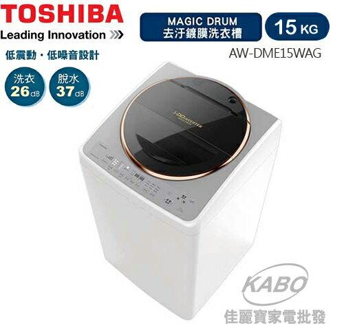 【佳麗寶】-(TOSHIBA)S-DD變頻直驅洗衣機 -15KG【AW-DME15WAG】
