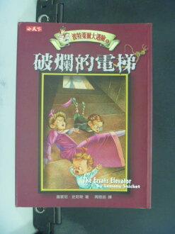 【書寶二手書T1/一般小說_GQF】波特萊爾大遇險6-破爛的電梯_雷蒙尼.史尼奇