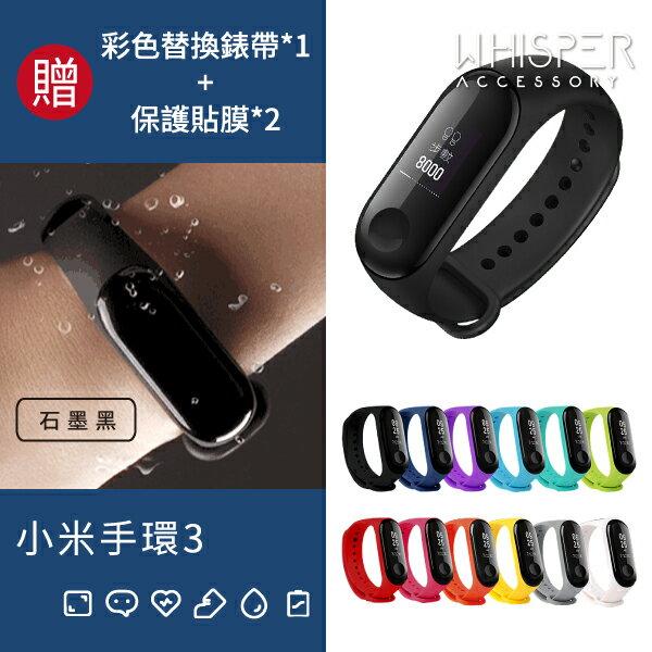 小米手環3 智慧手環 智慧手錶 智能 運動防水 日常計步 心率監測