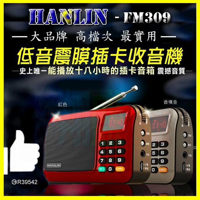 重低音震膜 HANLIN FM309 FM收音機 MP3隨身聽 TF記憶卡 18小時 手電筒 驗鈔燈【翔盛】
