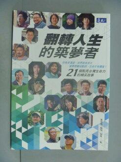 【書寶二手書T1/心靈成長_LGW】翻轉人生的築夢者_萬蓓琳, 顏瑞, 林果