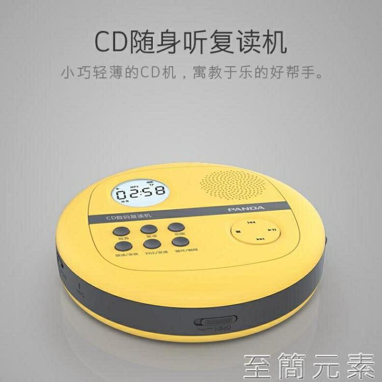 CD機 cd播放機CD機復讀機充電便攜式隨身聽學生英語學習可放光碟盤