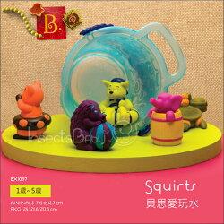 ✿蟲寶寶✿【美國B.TOYS】洗澡玩具 貝思愛玩水 1~5Y適用