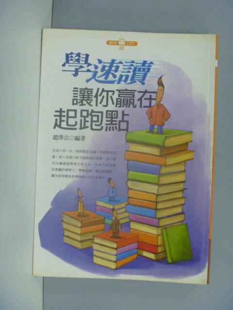 【書寶二手書T1/高中參考書_KFQ】學速讀讓 贏在起跑點_趙澤宗