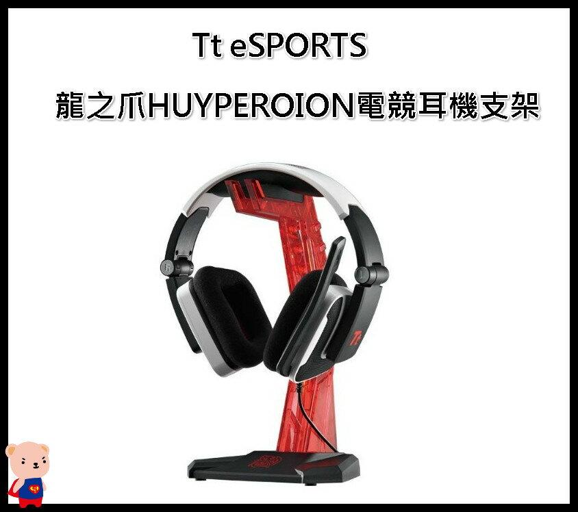耳機支架 Tt eSPORTS 龍之爪 HUYPEROION電競耳機支架 曜越 電競耳機支架 支架 耳機收納