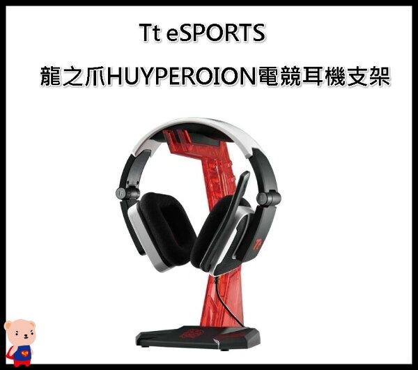 耳機支架TteSPORTS龍之爪HUYPEROION電競耳機支架曜越電競耳機支架支架耳機收納