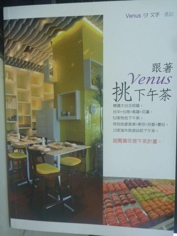 【書寶二手書T6/餐飲_YHA】跟著Venus挑下午茶_Venus