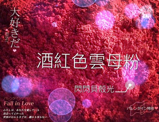 心動小羊^^純天然新品上市好用酒紅珠光粉,酒紅雲母粉,手工皂必備25G