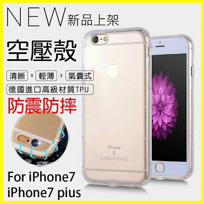 氣墊殼 蘋果 APPLE iPhone7 plus i7 iPhone6  6S 4.7