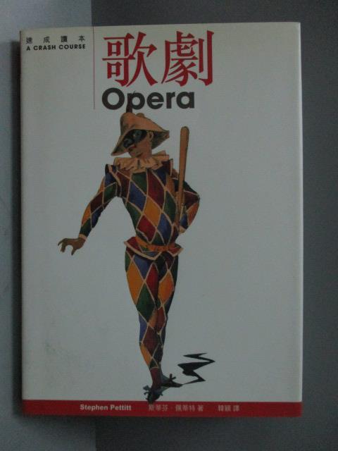 ~書寶 書T9/藝術_OSM~歌劇 Opera_斯蒂芬佩蒂特